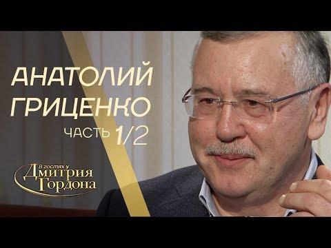 Анатолий Гриценко. Часть