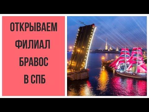Открываем филиал фабрики кофе и чая Бравос в Санкт-Петербурге