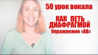 Как петь диафрагмой упражнение ''АВ'' постановка голоса 50 УРОК ВОКАЛА