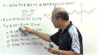 傅立葉(Fourier)分析與偏微分方程式 單元(一)之二 基本觀念回顧 1.週期函數 2.奇函數與偶函數 3.三角函數的性質與積分