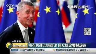 [国际财经报道]一周人物 捷克总理涉嫌欺诈 民众抗议要其辞职| CCTV财经