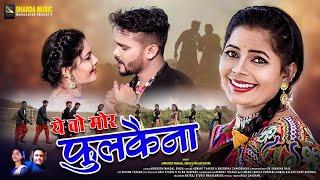 ये वो मोर फुलकैना - Ye Vo Mor Phulkaina   Anirudh Mangal Singh & Mahak Rate   4k Video
