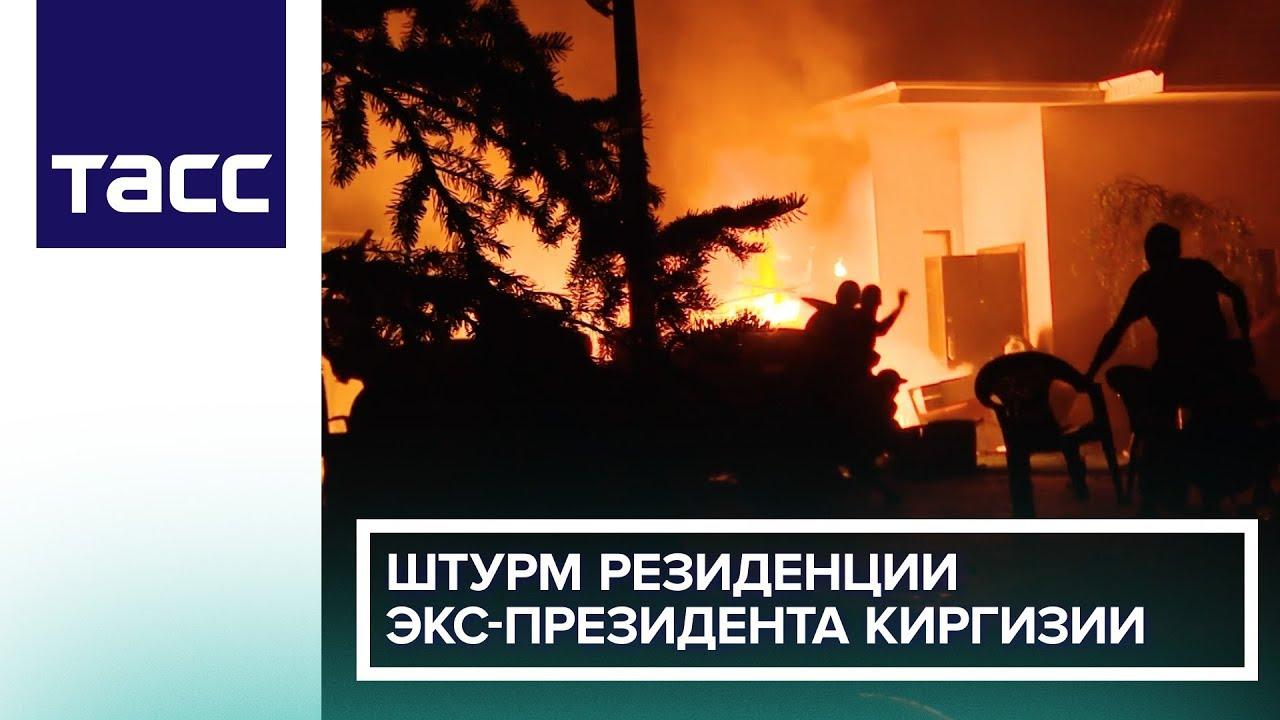 Штурм резиденции экс-президента Киргизии