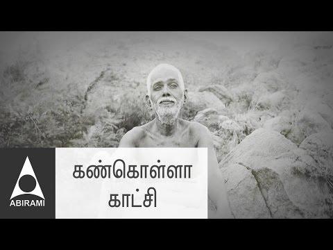 Kankolla Katchi | Ramanar Suprabatham | Tamil Devotional Songs | By Bombay Sisters
