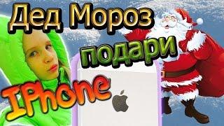 Дед Мороз, принеси мне iPhone(, 2015-11-30T21:53:44.000Z)