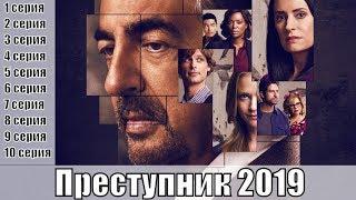 Криминал / Criminal 1, 2, 3, 4, 5, 6, 7, 8, 9, 10 серия / 2019 / драма / сюжет, анонс