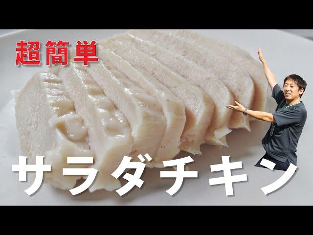 【超簡単!!】本当においしい自家製サラダチキンの作...