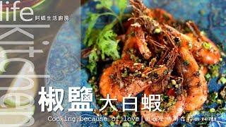 【阿嬌生活廚房】椒鹽大白蝦【因為愛情而存在的料理 第35集】