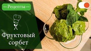 Фруктовый сорбет - Простые рецепты вкусных блюд