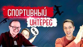 🔥9. Sportmaster.ru и iZ.ru — прямой эфир про скорость сайтов от loading.express.