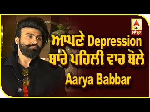 Aarya babbar interview | Aarya Babbar in depression | Punjabi movie Gandhi | ABP Sanjha