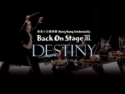 香港小交響樂團 Back On Stage III: DESTINY (Hong Kong Sinfonietta: Back On Stage III: DESTINY)電影預告