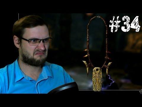 The Elder Scrolls V: Skyrim ► АМУЛЕТ ГОЛДУРА ► #34