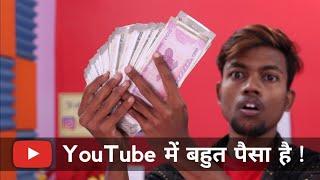 YouTube में बहुत पैसा है || 7 तरीका  यूट्यूब से लाखो पैसे कमाने का 🔥
