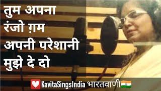 TUM APNA RANJO GHAM APNI PARESHAANI MUJHE DE DO. .Cover sung by Kavita. .A masterpiece by Khyyaam