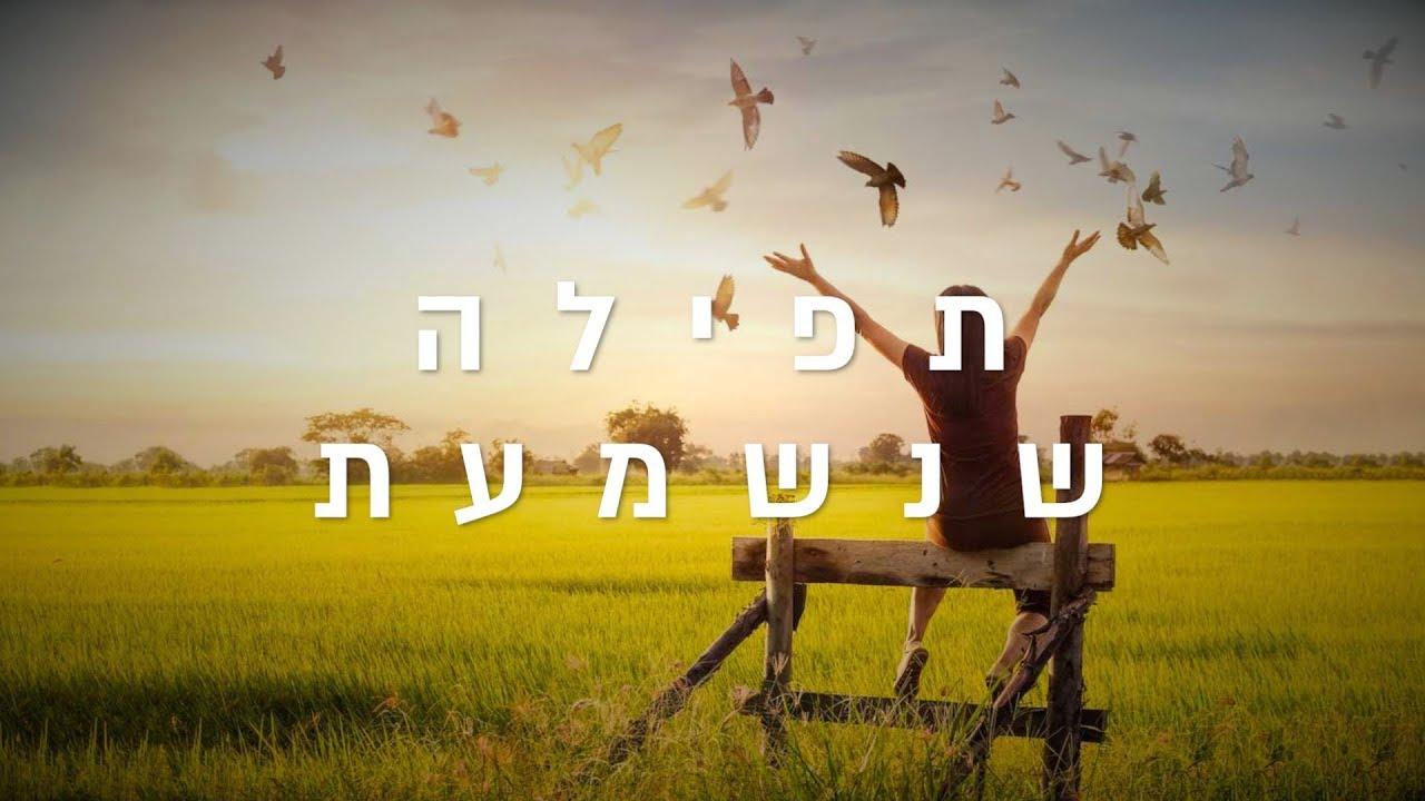 הרב ברק כהן - מוסר מפרקי אבות | שיעור 24 - תפילה שנשמעת