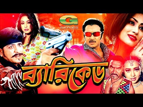 Bangla HD Movie | Barikad || ব্যারিকেড | ft Popy, Rubel, Poly, Amit Hasan, Asif Iqbal, Kabila