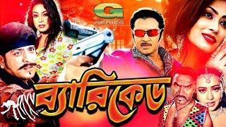 Bangla HD Movie | Barikad || ft  Popy, Rubel, Poly, Amit Hasan, Asif Iqbal, Kabila , Sonali
