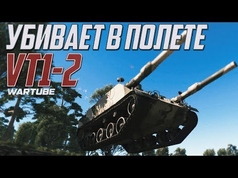 VT1-2 УБИВАЕТ В ПОЛЁТЕ   War Thunder