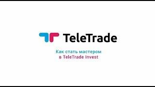 Ч 1 Інструкція Телетрейд Як стати майстром в Teletrade Invest?