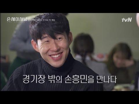 손흥민 '과자 좋아해요!' 쏘니가 못 먹는 음식은? (ft. 박서준) Sonsational: The Making of Son Heung-min 190101 EP.1