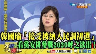 【精彩】韓國瑜「接受被納入民調初選」看黨安排2020呼之欲出!