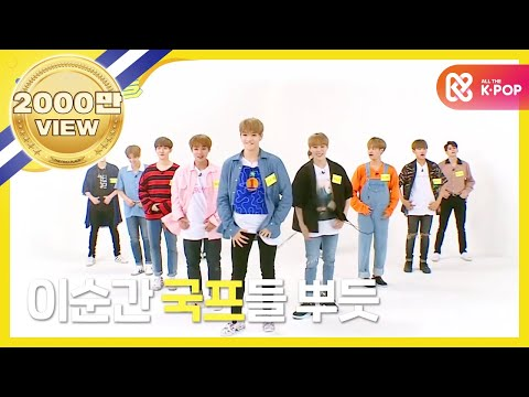 (Weekly Idol EP.315) WANNA ONE Random play dance FULL ver. [워너원 랜덤 플레이 댄스 풀버젼]