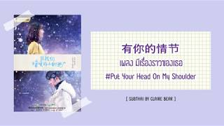 [KARA/TH SUB] มีเรื่องราวของเธอ OST ซีรีส์ อุ่นไอในใจเธอ   Put Your Head On My Shoulder   致我们暖暖的小时光