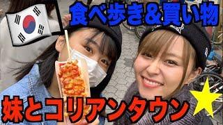 【韓国🇰🇷】妹とコリアンタウンに行ったんだが thumbnail
