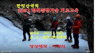빙벽등반기술 기초교육(한빛 2021)