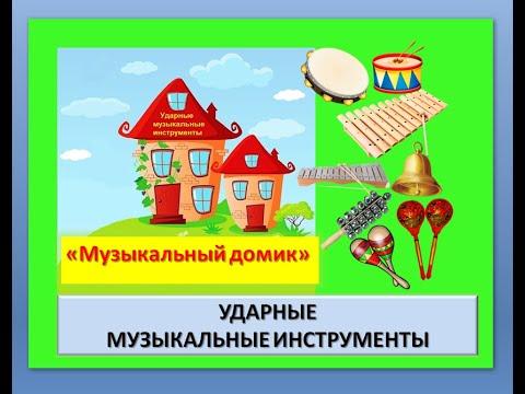 """Игра """"Музыкальный домик"""" (ударные музыкальные инструменты)"""