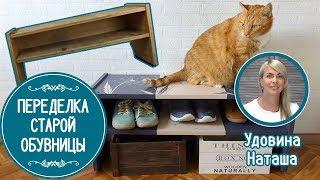 видео Обувницы
