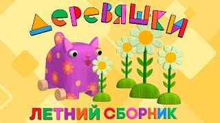 деревяшки  Новый Летний Сборник  Все серии про лето