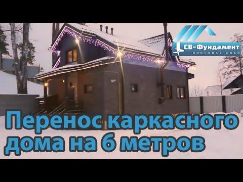 """Подъем на 0,5 м и перенос каркасного дома на 6 метров. """"СВ-Фундамент"""""""