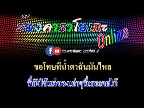 ตัดพ้อ : โก๊ะ นิพนธ์ Koh Niphon  Midi Karaoke & Guitar