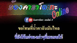ตัดพ้อ : โก๊ะ นิพนธ์ (Koh Niphon) [ MIDI KARAOKE & GUITAR ]