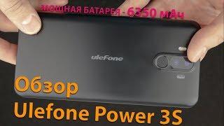 обзор Ulefone Power 3S - забудь о зарядке и наслаждайся!