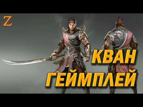 видео: paragon - КВАН ГЕЙМПЛЕЙ! БОЕВОЙ ДУХ!