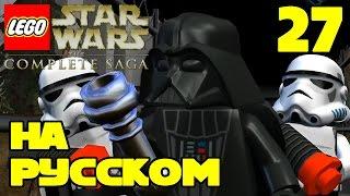 LEGO Star Wars The Complete Saga Прохождение на русском языке - 27 серия / LEGO Star Wars