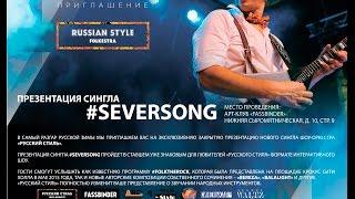 Russian Style Folkestra - Презентация сингла SeverSong