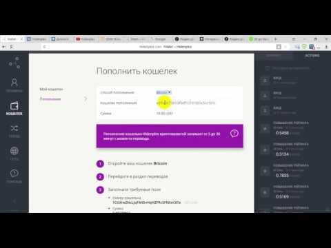 Как пополнить кошелек Hidenplex, видео инструкция! Bitcoin, Qiwi
