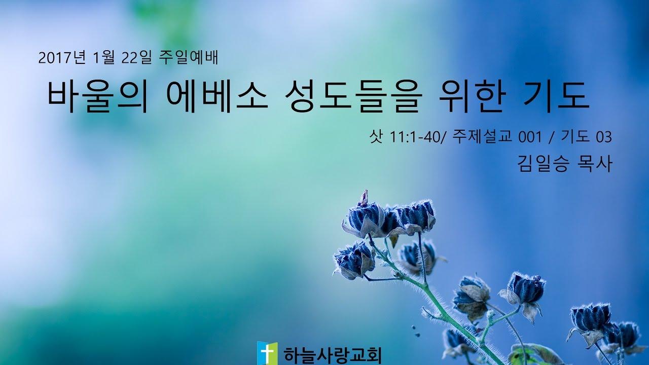 주제설교 001 기도 04 엡 3:14-21 바울의 에베소 성도들을 위한 기도