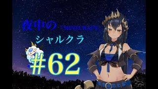 [LIVE] 【Minecraft】シャルクラ #62【島村シャルロット / ハニスト】