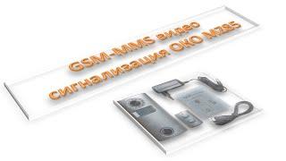 GSM MMS Видео Сигнализация ОКО MZ85(GSM MMS Видео Сигнализация ОКО MZ85 купить http://roadhistory.ru/mz85 Надежная охрана с помощью GSM-MMS сигнализации OKO – MZ85...., 2014-09-16T17:36:19.000Z)