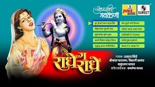 Radhe Ga Radhe | Gavlani | Sumeet Music