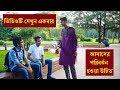 সবার দেখা উচিও । Bangla social Awareness Video । Bangla short film 2017