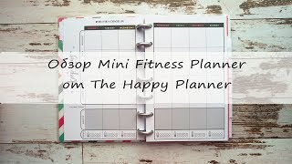 Обзор mini fitness planner от Happy Planner