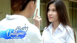 official trailer untilyou the series ຈ ນກວ າໄດ ຮ ກກ ນ   firefaithfilm