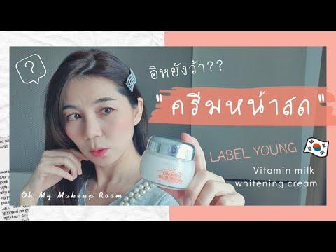 รีวิว ครีมหน้าสด หน้าขาวผ่องจนตกใจ Label Young Vitamin Milk Whitening Cream / OhMyMakeupRoom