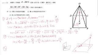 二面角,空間距離例題